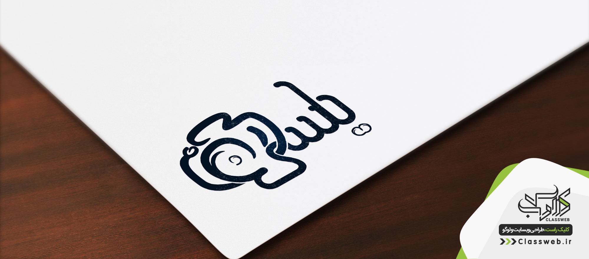 طراحی لوگو آتلیه عکاسی یاسین