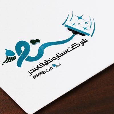 طراحی لوگو شرکت ستاره نظیف بندر