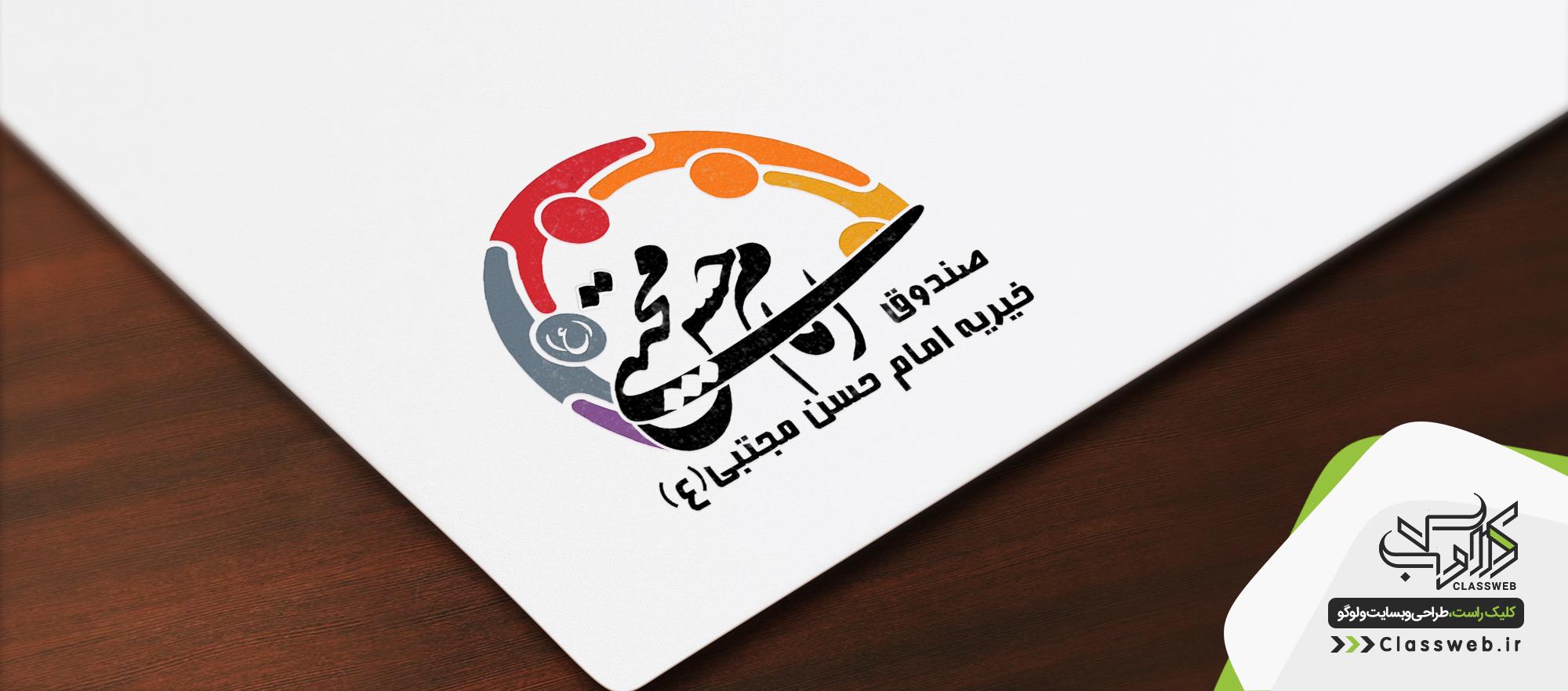 طراحی لوگو صندوق خیریه امام حسن مجتبی