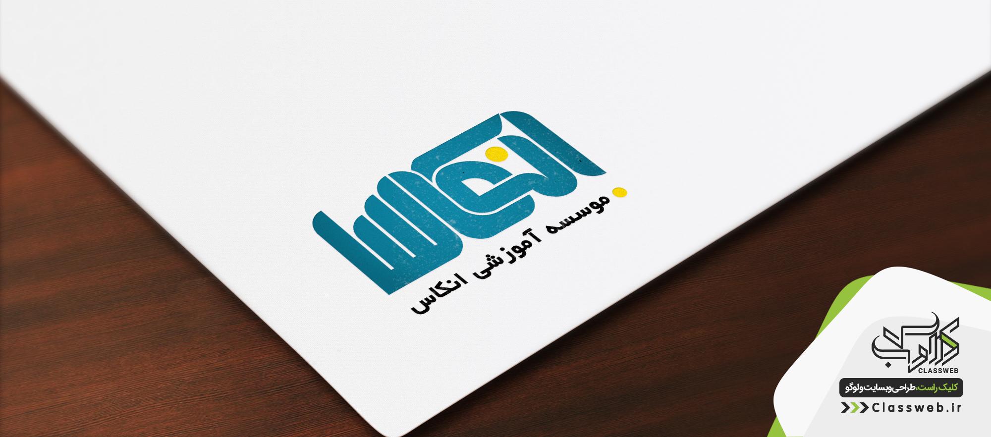 طراحی لوگو مجتمع آموزشی انکاس