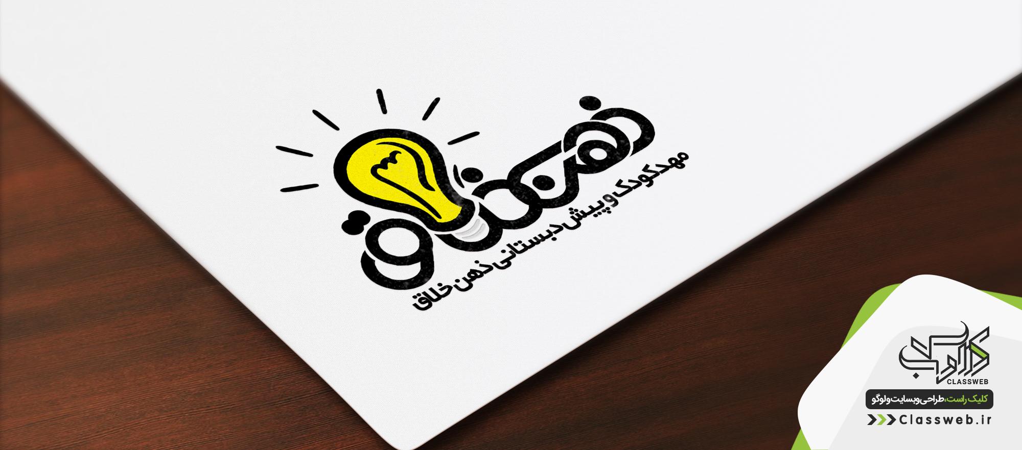طراحی لوگو مهدکودک ذهن خلاق