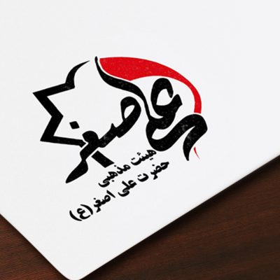 طراحی لوگو هیئت مذهبی علی اصغر