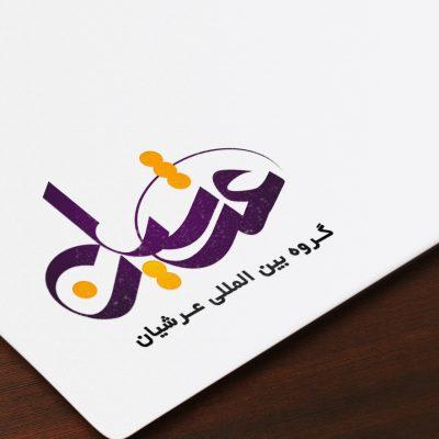 طراحی لوگو پیشنهادی گروه بین المللی عرشیان