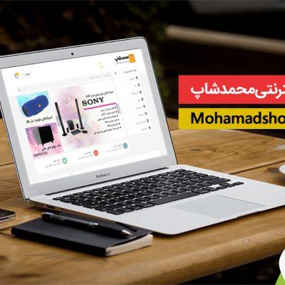 طراحی سایت فروشگاه اینترنتی محمدشاپ
